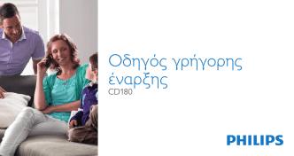 CD180 Greek quick start guide