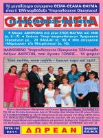 Τεύχος 132 έτους 2012