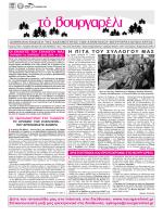 φεβρουαριος 2012 - Βουργαρέλι Άρτας