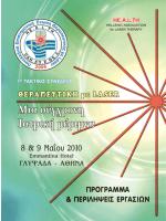 ΠΡΟΓΡΑΜΜΑ 1oυ ΣΥΝΕΔΡΙΟΥ - Πανελλήνια Επιστημονική Ένωση