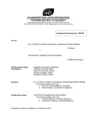 18/2010 - Αναθεωρητική Αρχή Προσφορών