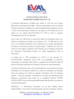 ΕΥΑΓΓΕΛΟΣ ΒΑΛΛΙΑΝΑΤΟΣ ΔΙΕΥΘΥΝΩΝ ΣΥΜΒΟΥΛΟΣ EVAL A.E.