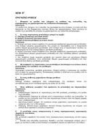 ΚΕΦ. 6 - learning biology
