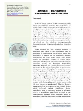 5. Διαγνωστικές δυνατότητες εξετάσεων