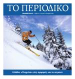 Ελλάδα - The National Herald GR