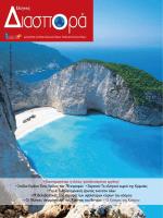 Τεύχος 121 - ΑΠΕ-ΜΠΕ