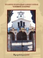 Ημερολόγιο έτους 2015 - Ιερά Μητρόπολη Δημητριάδος