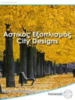 Αστικός Εξοπλισμός City Designs