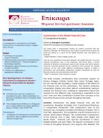 teuxos 25.pdf - Center for European Constitutional Law