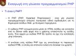 Γενικές Πληροφορίες για PHP