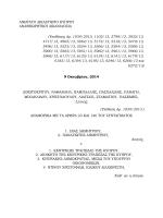 Υποθέσεις Αρ. 1034/201