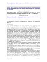 Έγκριση ειδικών όρων για την εγκατάσταση φωτοβολταϊκών και