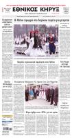 26 Μαρτίου 2015 - The National Herald GR