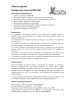 Οδηγίες χρήσης Τηλεφωνική συσκευή SKH-400