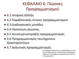 6. Γλώσσες Προγραμματισμού
