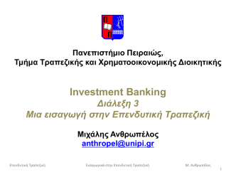 1. Κλασσική επενδυτική τραπεζική - (eclass) Πανεπιστημίου Πειραιώς