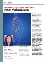 θρόμβωση, Αιμορραγική Διάθεση & Ρύθμιση