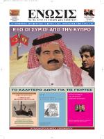 """Τεύχος 11/2010 - Βιβλιοπωλείο """"Γιαλούσα"""""""