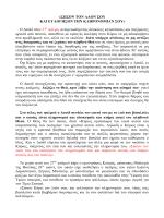 σε μορφη pdf