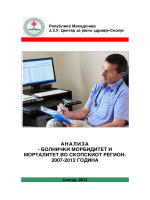 Анализа на болничкиот морбидитет и морталитет на подрачјето