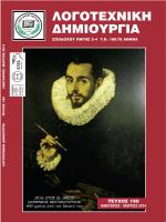τευχος 190 - Ένωση Ελλήνων Λογοτεχνών