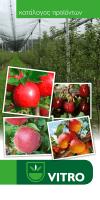 εντυπος καταλογος προιοντων φυτωριου οπωροφορων