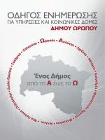 Εδώ - e-oropos.gr