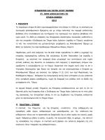 ΕΤΗΣΙΑ ΕΚΘΕΣΗ 2012 ΗΜΕΡΟΜΗΝΙΑ 18-4-2013.pdf