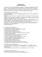 ΠΡΑΚΤΙΚΟ Νο 7 ΓΕΝΙΚΗΣ ΣΥΝΕΛΕΥΣΗΣ Συνεδρίαση της Τακτικής