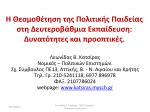 Κατσίρας - WordPress.com