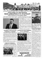 νεος δημαρχος ο ν. ευαγγελου - Εξωραϊστικός Σύλλογος Λιβαδίου