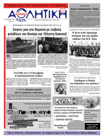 26/04/10 - Alithia news