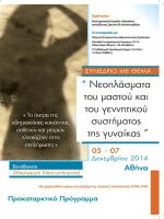 Δεκεμβρίου - Events.gr