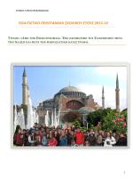 πολιτιστικο προγραμμα σχολικου ετους 2013-14 τιτλος
