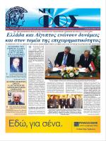 Ελλάδα και Αίγυπτος ενώνουν δυνάμεις και στον τομέα της