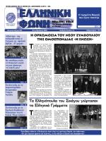 Τα Ελληνόπουλα του Σικάγου γιόρτασαν τα Ελληνικά Γράμματα