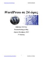 Κατεβάστε τον οδηγό WordPress in 24 Hours σε Pdf