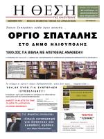 ΟΡΓΙΟ ΣΠΑΤΑΛΗΣ - Diplomatic.gr