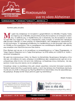 Επικοινωνία - Εταιρεία Νόσου Alzheimer και συναφών διαταραχών