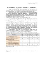 ερευνες μεχρι 2012