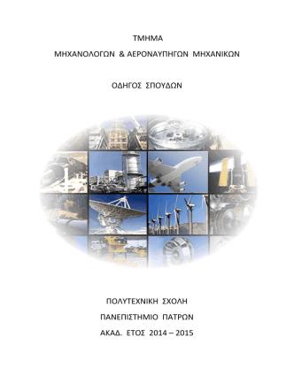 all parts - Τμήμα Μηχανολόγων & Αεροναυπηγών Μηχανικών