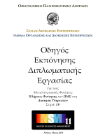 Οδηγός Εκπόνησης Διπλωματικών Σειράς MSM 11.pdf