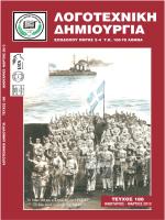τευχος 186 - Ένωση Ελλήνων Λογοτεχνών