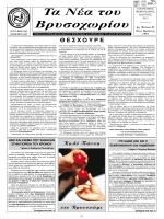 Αρ. Φύλλου 82, Ιανουάριος-Φεβρουάριος