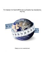 Το πείραμα του Ερατοσθένη και η μέτρηση της περιφέρειας της Γης