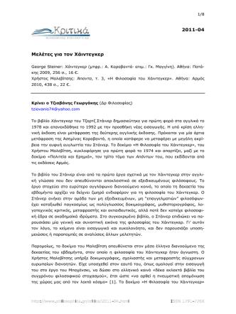2011-04 Μελέτες για τον Χάιντεγκερ