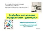 Αναερόβια Gram