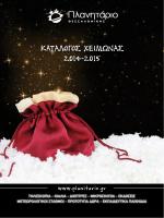 ΚΑΤΑΛΟΓΟΣ XEΙΜΩΝΑΣ 2014-2015