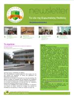Newsletter Οκτωβρίου