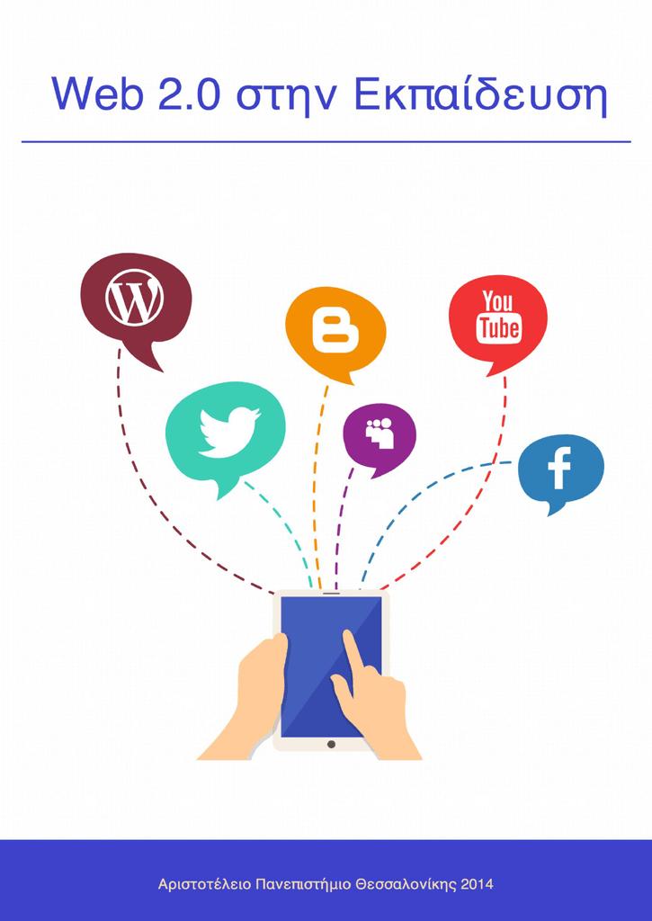 Δωρεάν online ιστοσελίδες γνωριμιών κοινωνικό δίκτυο